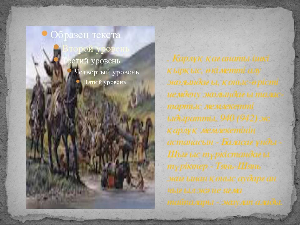 . Қарлұқ қағанаты ішкі қырқыс, өкіметті алу жолындағы, қоныс-өрісті иемдену...