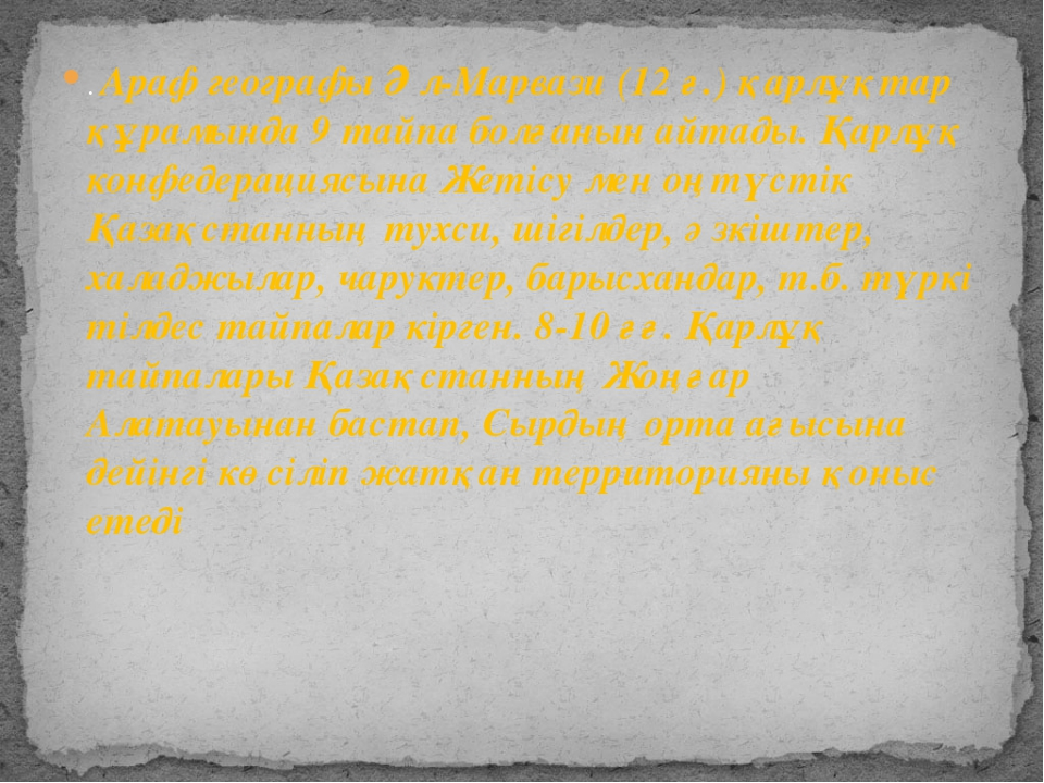 . Араф географы Әл-Марвази (12 ғ.) қарлұқтар құрамында 9 тайпа болғанын айтад...