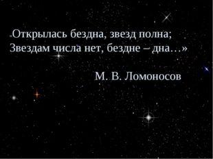 «Открылась бездна, звезд полна; Звездам числа нет, бездне – дна…»  М.