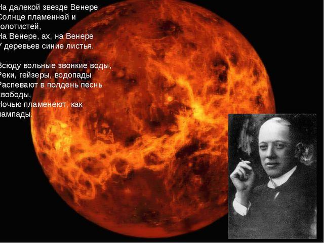 На далекой звезде Венере Солнце пламенней и золотистей, На Венере, ах, на Вен...