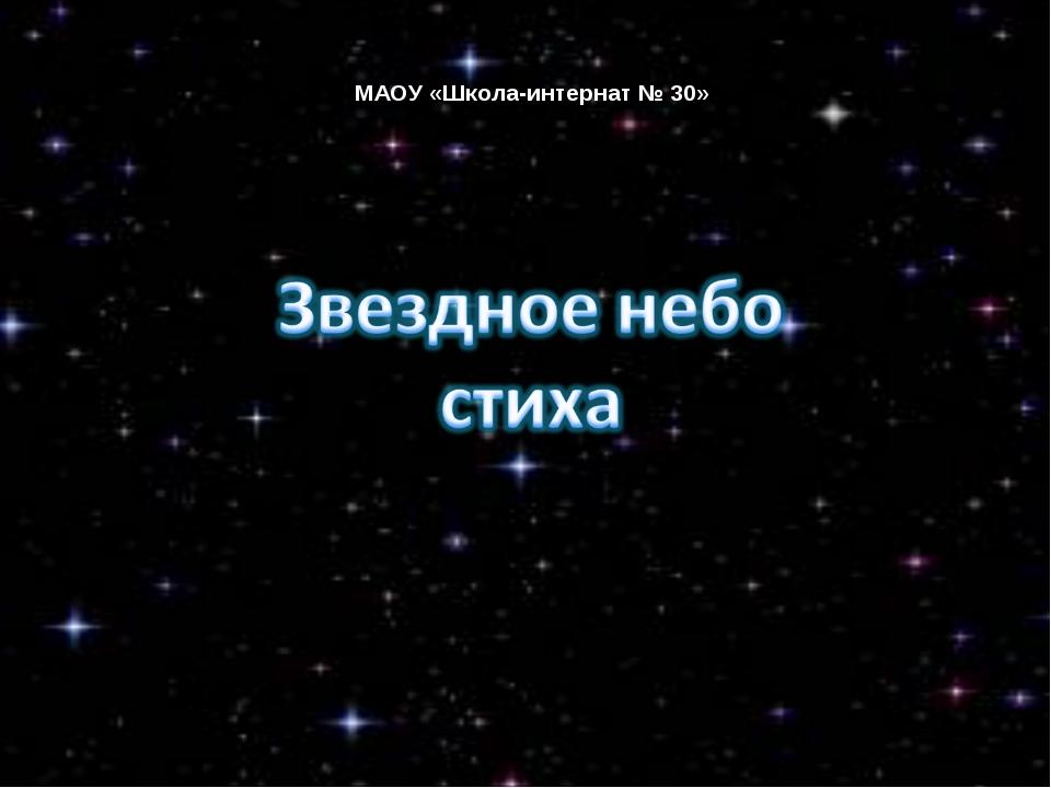 МАОУ «Школа-интернат № 30»