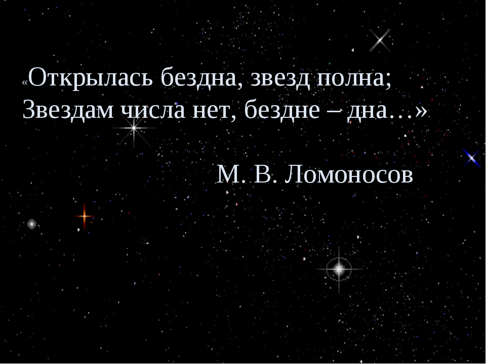 «Открылась бездна, звезд полна; Звездам числа нет, бездне – дна…»  М....