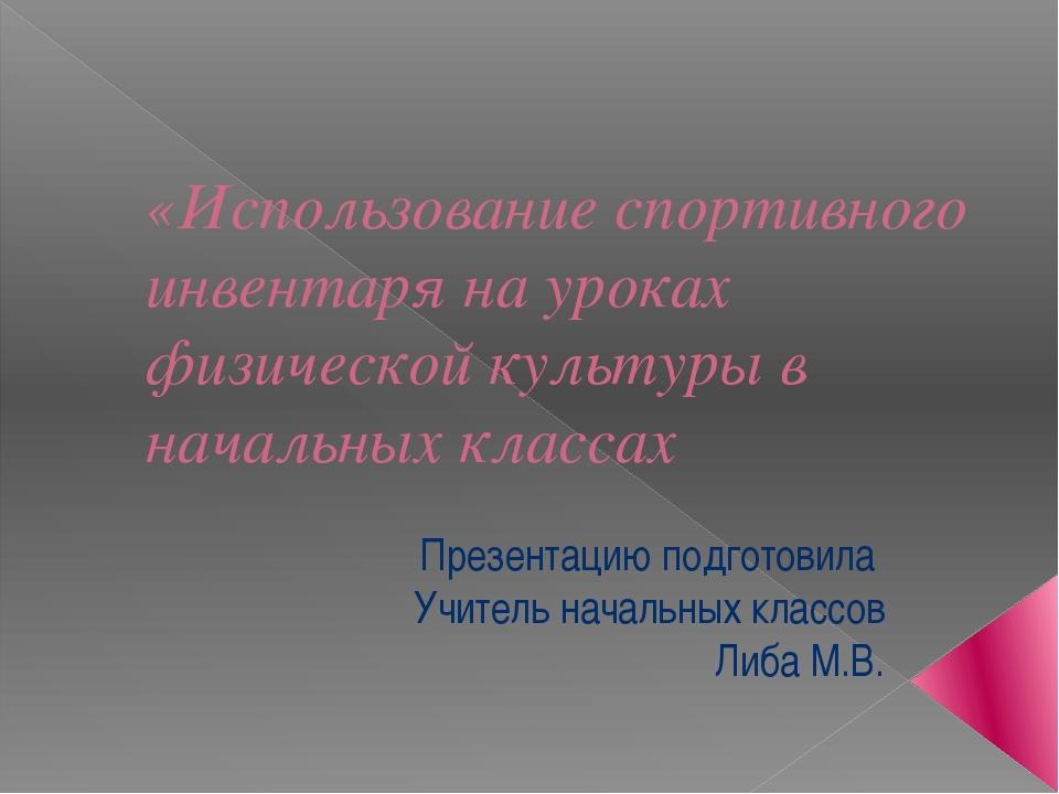 «Использование спортивного инвентаря на уроках физической культуры в начальны...