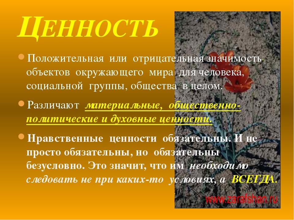 Положительная или отрицательная значимость объектов окружающего мира для чело...