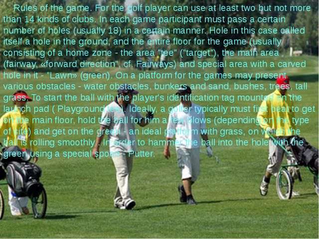 Rules of the game. For the golf player can use at least two but not more tha...