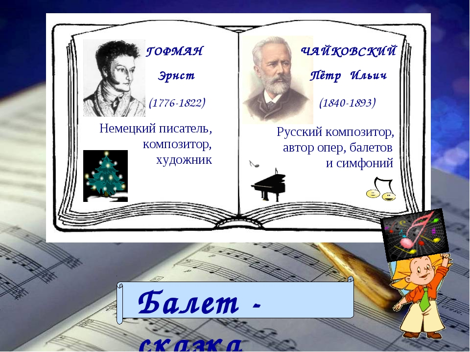 ГОФМАН Эрнст (1776-1822) Немецкий писатель, композитор, художник ЧАЙКОВСКИЙ П...