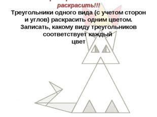 Котофей предлагает Вам его раскрасить!!! Треугольники одного вида (с учетом с