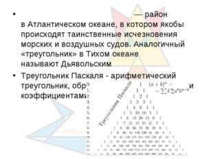 Берму́дский треуго́льник— район вАтлантическом океане, в котором якобы прои