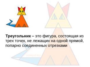 Треугольник – это фигура, состоящая из трех точек, не лежащих на одной прямо