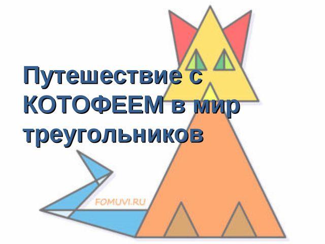 Путешествие с КОТОФЕЕМ в мир треугольников