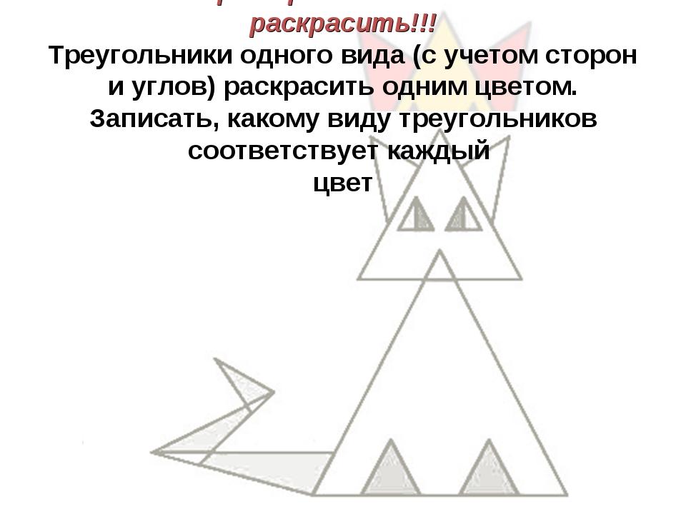 Котофей предлагает Вам его раскрасить!!! Треугольники одного вида (с учетом с...