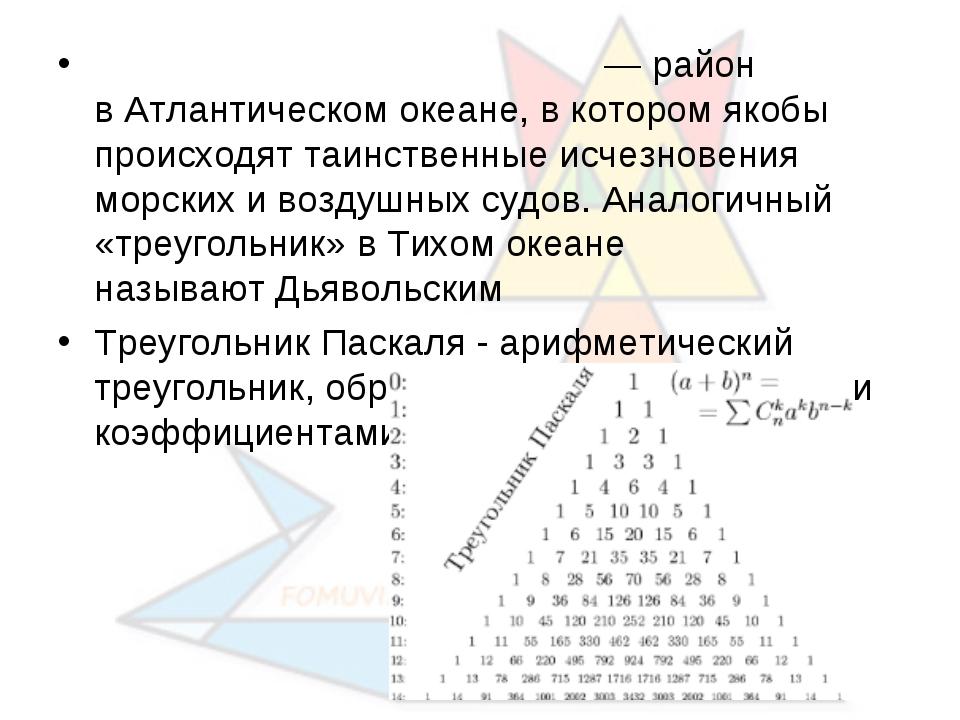 Берму́дский треуго́льник— район вАтлантическом океане, в котором якобы прои...