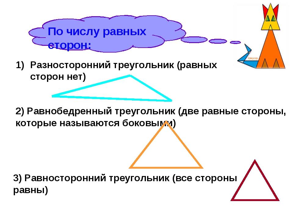 По числу равных сторон: Разносторонний треугольник (равных сторон нет) 2) Рав...