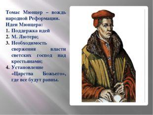 Томас Мюнцер – вождь народной Реформации. Идеи Мюнцера: Поддержка идей М. Лют