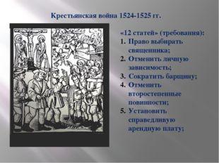 Крестьянская война 1524-1525 гг. «12 статей» (требования): Право выбирать свя