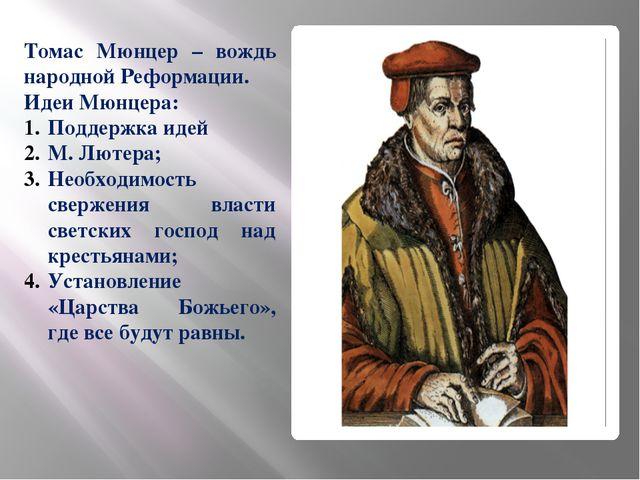 Томас Мюнцер – вождь народной Реформации. Идеи Мюнцера: Поддержка идей М. Лют...