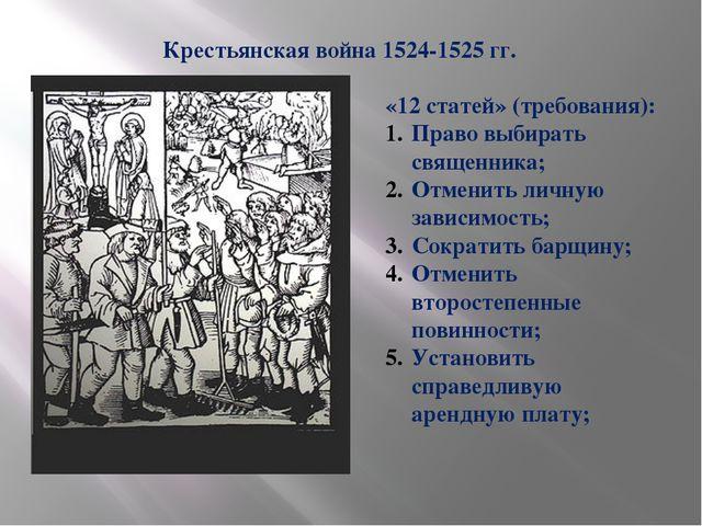 Крестьянская война 1524-1525 гг. «12 статей» (требования): Право выбирать свя...