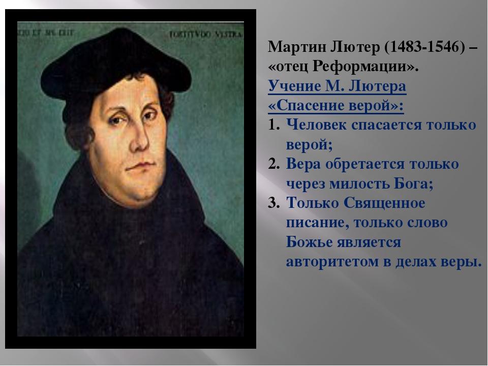 Мартин Лютер (1483-1546) – «отец Реформации». Учение М. Лютера «Спасение вер...