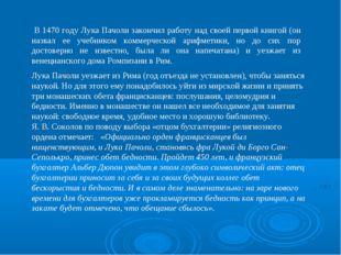 В 1470 году Лука Пачоли закончил работу над своей первой книгой (он назвал е