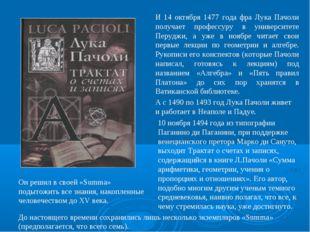 И 14 октября 1477 года фра Лука Пачоли получает профессуру в университете Пер