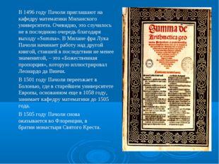 В 1496 году Пачоли приглашают на кафедру математики Миланского университета.