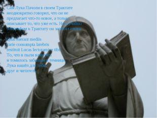 Сам Лука Пачоли в своем Трактате неоднократно говорил, что он не предлагает ч
