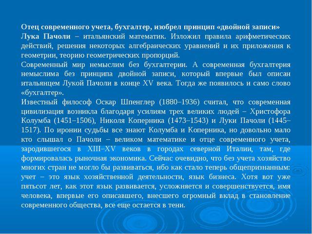 Отец современного учета, бухгалтер, изобрел принцип «двойной записи» Лука Пач...