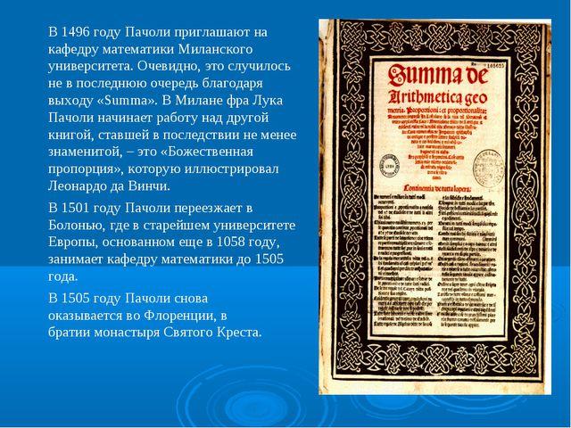 В 1496 году Пачоли приглашают на кафедру математики Миланского университета....