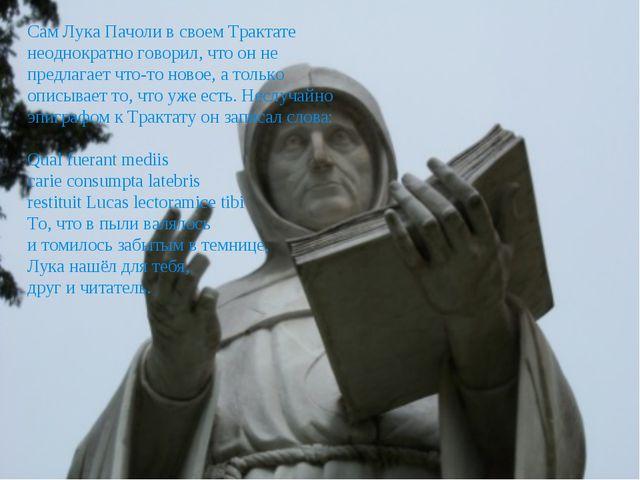 Сам Лука Пачоли в своем Трактате неоднократно говорил, что он не предлагает ч...