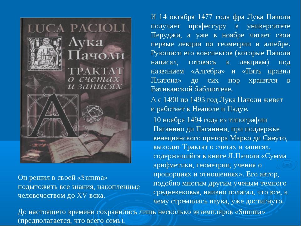 И 14 октября 1477 года фра Лука Пачоли получает профессуру в университете Пер...