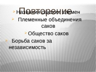 Повторение Названия сакских племен Племенные объединения саков Общество саков