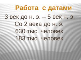 3 век до н. э. – 5 век н. э. Со 2 века до н. э. 630 тыс. человек 183 тыс. че