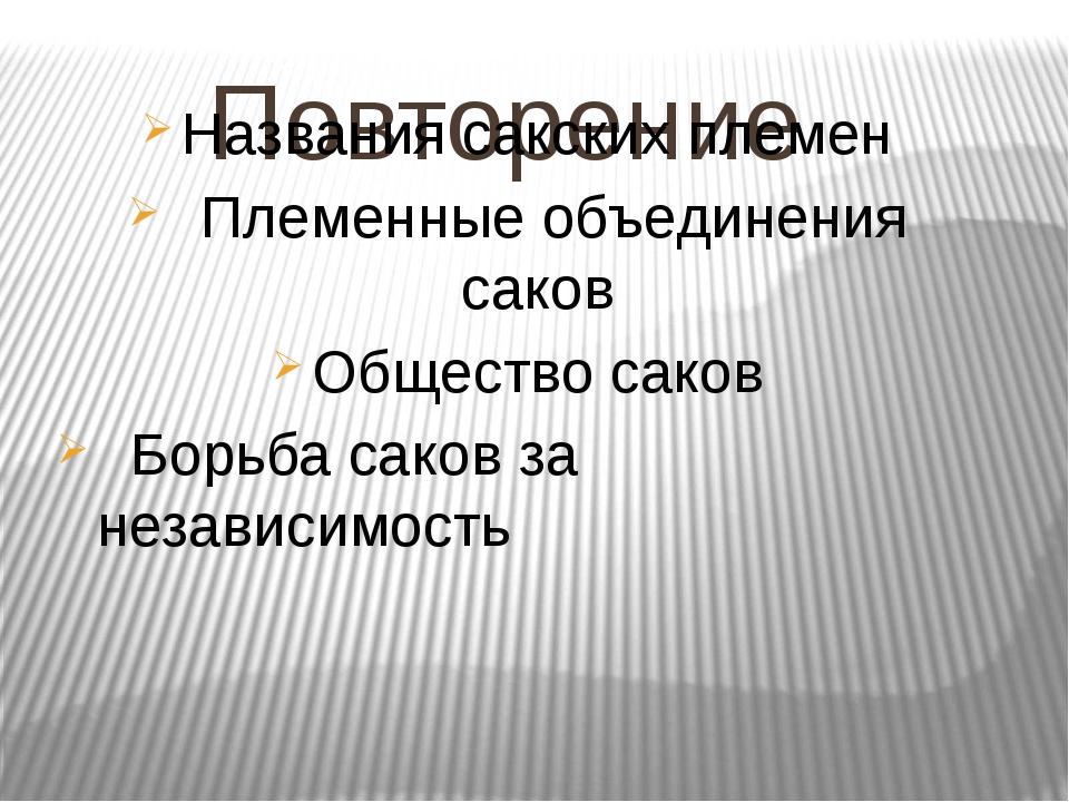 Повторение Названия сакских племен Племенные объединения саков Общество саков...