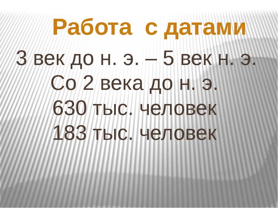 3 век до н. э. – 5 век н. э. Со 2 века до н. э. 630 тыс. человек 183 тыс. че...