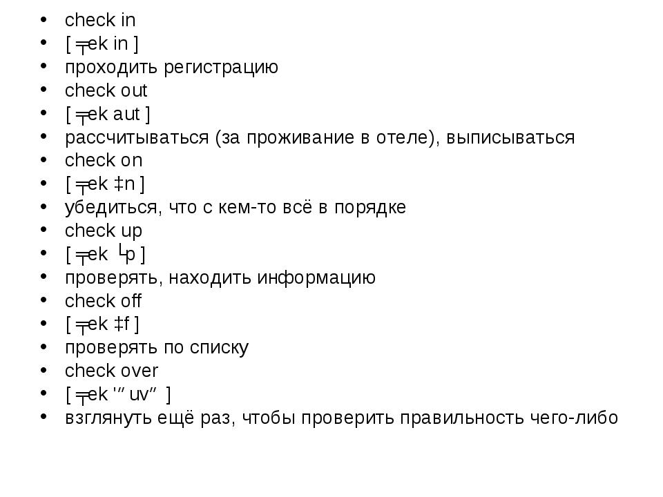 check in [ʧek in] проходить регистрацию check out [ʧek aut] рассчитыватьс...