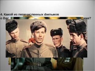 4. Какой из перечисленных фильмов о Великой Отечественной войне был снят уже