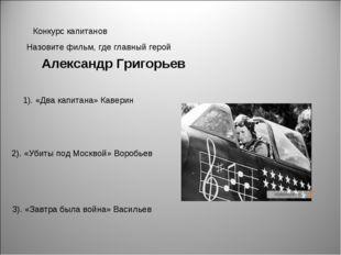 Конкурс капитанов Александр Григорьев 1). «Два капитана» Каверин 2). «Убиты п