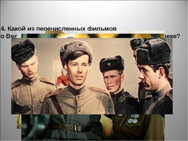 4. Какой из перечисленных фильмов о Великой Отечественной войне был снят уже...