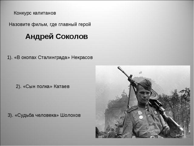Конкурс капитанов Андрей Соколов 1). «В окопах Сталинграда» Некрасов 2). «Сын...