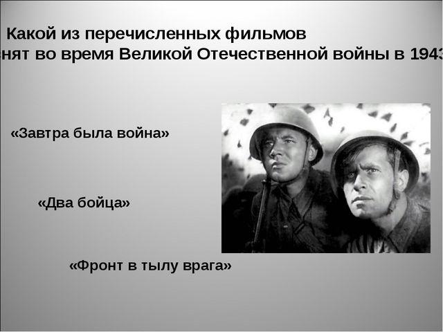 2. Какой из перечисленных фильмов снят во время Великой Отечественной войны в...