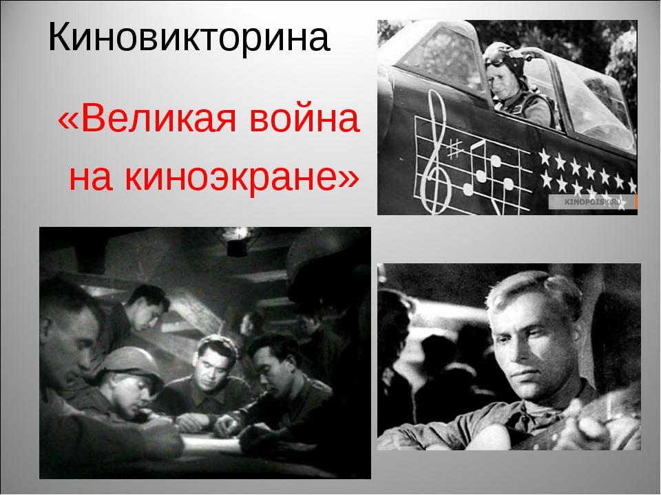 Киновикторина «Великая война на киноэкране»