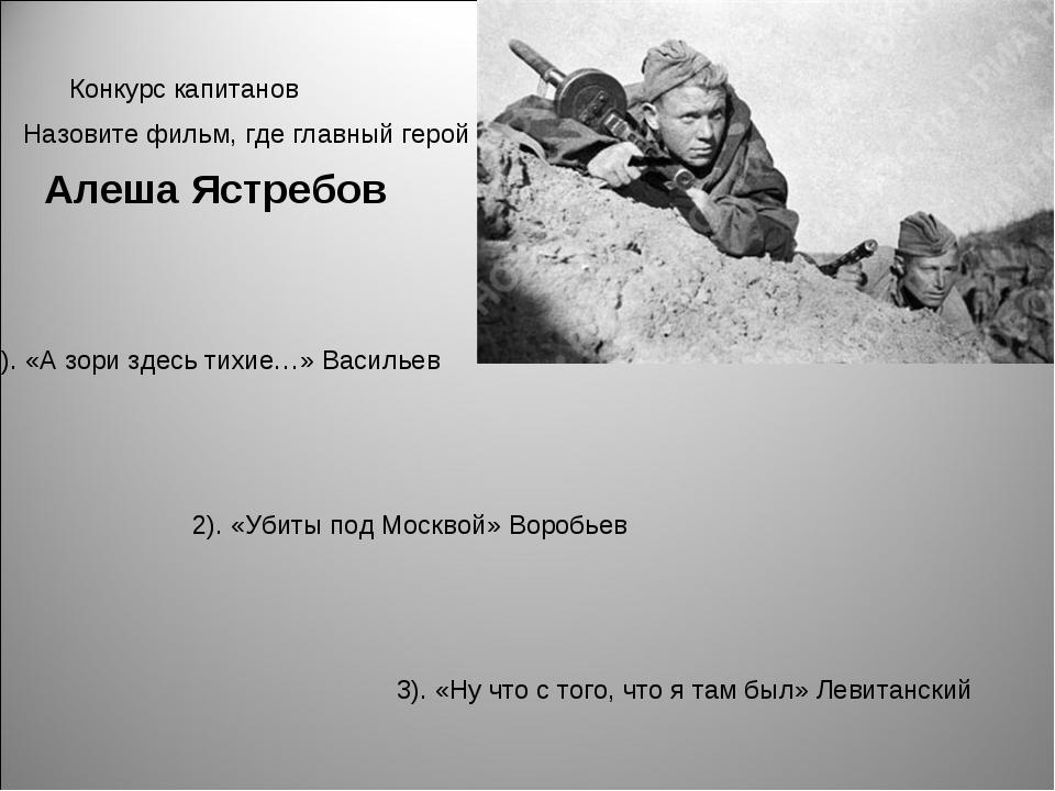 Конкурс капитанов Алеша Ястребов 1). «А зори здесь тихие…» Васильев 2). «Убит...