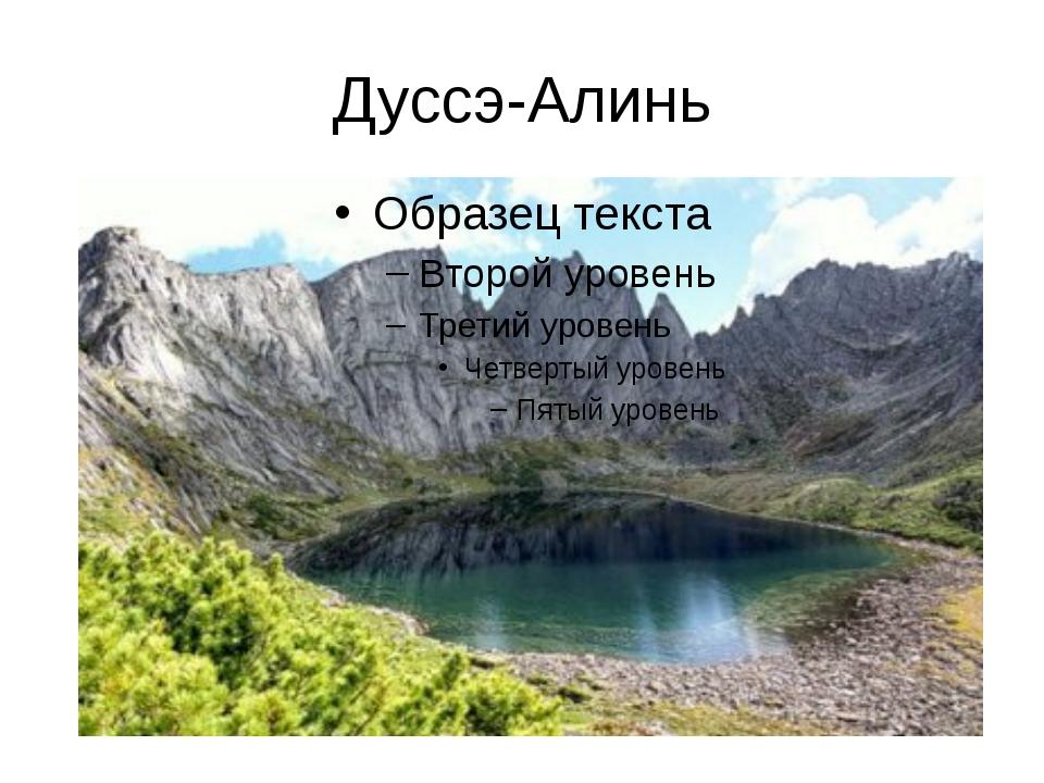 Дуссэ-Алинь