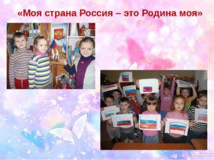 «Моя страна Россия – это Родина моя»