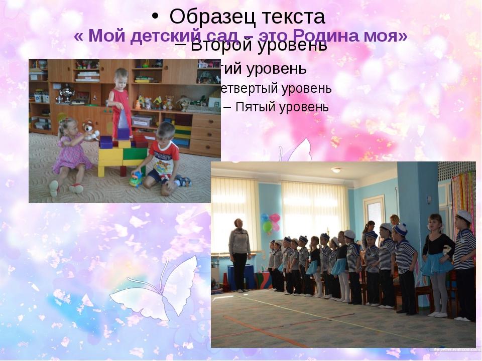 « Мой детский сад – это Родина моя»
