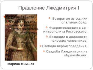 Правление Лжедмитрия I Возвратил из ссылки опальных бояр; Филарет возведен в