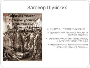 Заговор Шуйских 17 мая 1606 г. – убийство Лжедмитрия I; Труп выставили на Кра