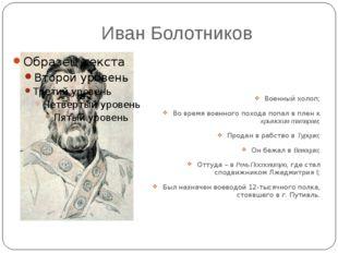 Иван Болотников Военный холоп; Во время военного похода попал в плен к крымск