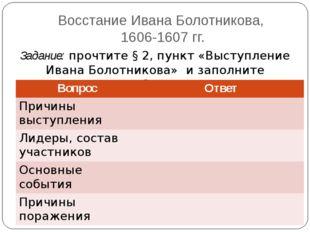 Восстание Ивана Болотникова, 1606-1607 гг. Задание: прочтите § 2, пункт «Выст