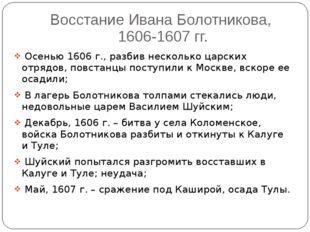 Восстание Ивана Болотникова, 1606-1607 гг. Осенью 1606 г., разбив несколько ц